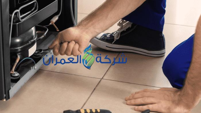 تصليح ثلاجات شرق الرياض