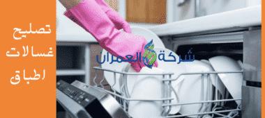 تصليح غسالات اطباق مكة