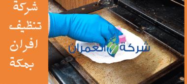 شركة تنظيف افران بمكة 