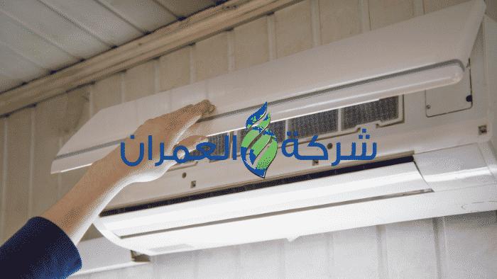 شركة صيانة مكيفات في مكة