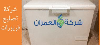 شركة تصليح فريزرات بالرياض