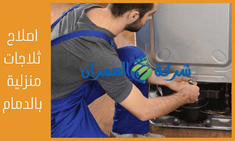 اصلاح ثلاجات منزلية